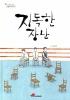 지독한 장난(십대를 위한 눈높이 문학 8)(양장본 HardCover)