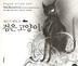 검은 고양이(개정판)(일러스트와 함께 읽는 세계명작)