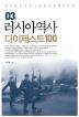 러시아 역사 다이제스트 100(개정판)(DIGEST100 SERIES 3)