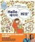 Hello 베이비 Hi 맘(헬로 베이비 하이 맘)(개정판)(MP3CD1장포함)