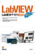 LabVIEW의 정석 기본편(컬러판)