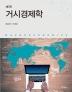 거시경제학(3판)(양장본 HardCover)