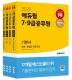 2022 에듀윌 7급 9급 공무원 기본서 국어 세트(전4권)
