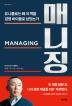 매니징(Managing)(CEO의 서재 시리즈 14)