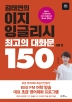 김태연의 이지 잉글리시 최고의 대화문 150: 상황 편(EBS 영어 학습 시리즈)