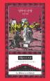 천일야화(보르헤스 세계문학 컬렉션 바벨의 도서관 23)