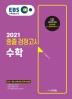 수학 중졸 검정고시(2021)(EBS)
