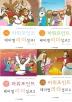 파워포인트 테마별 리더설교 1-4권 세트(전4권)