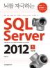SQL Sever 2012. 1: 기본편(뇌를 자극하는)