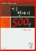 한국현대시 500선(상)