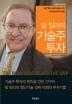 기술주 투자(빌 밀러의)(거장들의 투자법 5)