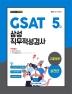 GSAT 삼성 직무적성검사 5급 고졸채용 실전편(2019)