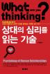 상대의 심리를 읽는 기술(3판)
