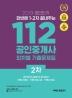 112 공인중개사 2차 회차별 기출문제집(2019)(커넥츠 공인단기)