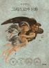 그리스 로마 신화(그림이 있는 옛이야기 시리즈 1)
