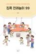 집콕 전래놀이 99 (창의성 발달과 유아·놀이중심 교육과정을 반영한) (컬러판)