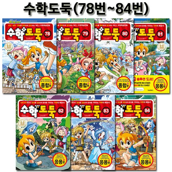 [서울문화사]코믹메이플스토리 수학도둑 78번-84번(전7권)