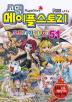 메이플 스토리 오프라인 RPG. 51(코믹)