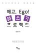 에고, Ego! 시 쓰기 프로젝트
