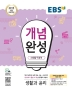 고등 사회탐구영역 생활과 윤리(2020)(EBS 개념완성)