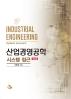산업경영공학: 시스템 접근(개정판)(양장본 HardCover)