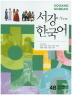 서강한국어 4B(Work Book)(New)
