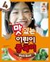 맛있는 어린이 중국어. 4(Work Book)(New)(CD1장포함)(맛있는 어린이 중국어 시리즈 4)