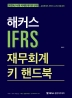 해커스 IFRS 재무회계 키 핸드북(2020)