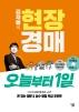 김재범의 현장경매 오늘부터 1일(CD1장포함)