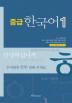 중급 한국어. 1