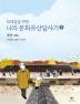 나의 문화유산답사기. 3: 조선, 서울(1)(10대들을 위한)