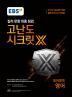 고등 영어영역 영어 봉투 모의고사 3회분(2019)(봉투형)(EBS 고난도 시크릿X)