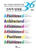 36인의 건축적 입장들(건축 근대성과 공공영역에 대한)