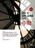 금융 및 경제 경영을 위한 수학(2판)(양장본 HardCover)