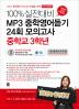 중학 영어 중3 MP3 중학영어듣기 24회 모의고사(100% 실전대비)(개정판 8판)