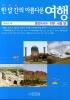 한 달 간의 아름다운 여행: 중앙아시아 티벳 네팔 편