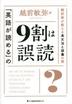 [해외]「英語が讀める」の9割は誤讀 飜譯家が敎える英文法と語彙のわな