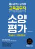울산광역시 교육청 교육공무직 소양평가(인성검사+직무능력검사)