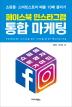 페이스북 인스타그램 통합 마케팅