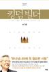 킹덤 빌더(Kingdom Books 4)