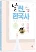 신영식 날씬 한국사