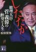 [해외]したたか總理大臣.菅義偉の野望と人生