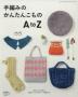 [해외]手編みのかんたんこものATOZ 寫眞プロセスのポイント解說つき