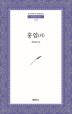 홍염(외)(범우문고 292)