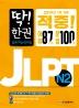 딱! 한 권 JLPT 일본어능력시험 N2(CD1장포함)
