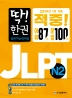 ��! �� �� JLPT �Ϻ���ɷ½��� N2