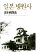 일본 병원사(한울아카데미 1992)(양장본 HardCover)