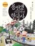 용선생의 시끌벅적 한국사. 10: 우리가 사는, 우리가 만들 대한민국(2016-2017)(전면개정판)(양장본 HardCo