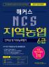 NCS 지역농협 6급 인적성 및 직무능력평가(2017)