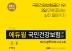 국민건강보험공단 NCS 봉투모의고사 4회(2019 하반기)(에듀윌)